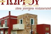 Στου Γιώργου, Χίος