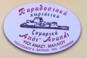 Παραδοσιακά Ζυμαρικά Απότ' Ανάπλι, Ναύπλιο