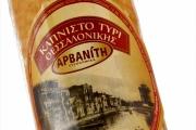 Καπνιστό Τυρί Αρβανίτη, Θεσσαλονίκη