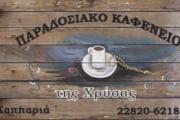 Το Στέκι της Χρύσας,  Άνδρος