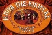Η πίτα της Κικίτσας, Ζαγοροχώρια