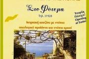 Το Οινομαγειρείον της Πόπης, Ικαρία