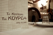 Το Κουτούκι του Κουρέα, Αθήνα