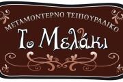 Μελλάκι - Παγκράτι