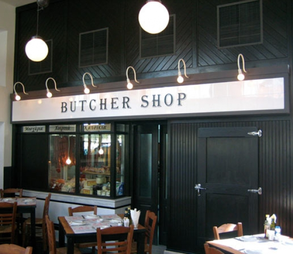 Butcher Shop – Γκάζι